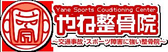 Yane Sports Conditioning Center やね整骨院 ~交通事故・スポーツ障害に強い整骨院~